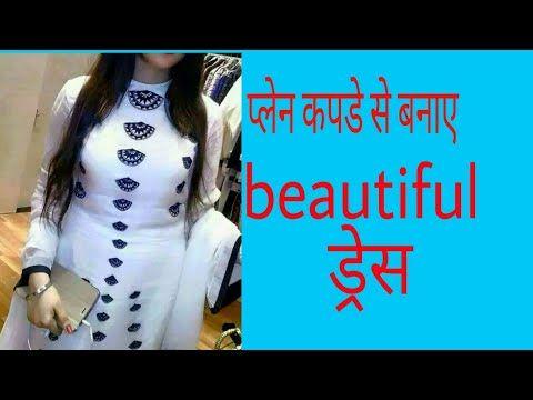 7da7deceb72b71 Very beautiful and simple neck design for kameez kurti cutting stitching  diy new kriti boutique youtube