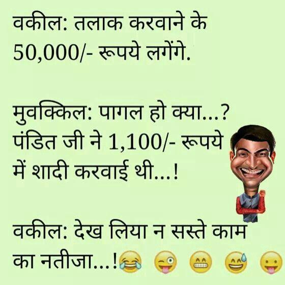 Marriage Funny Hindi Joke Hindi Jokes हद जकस