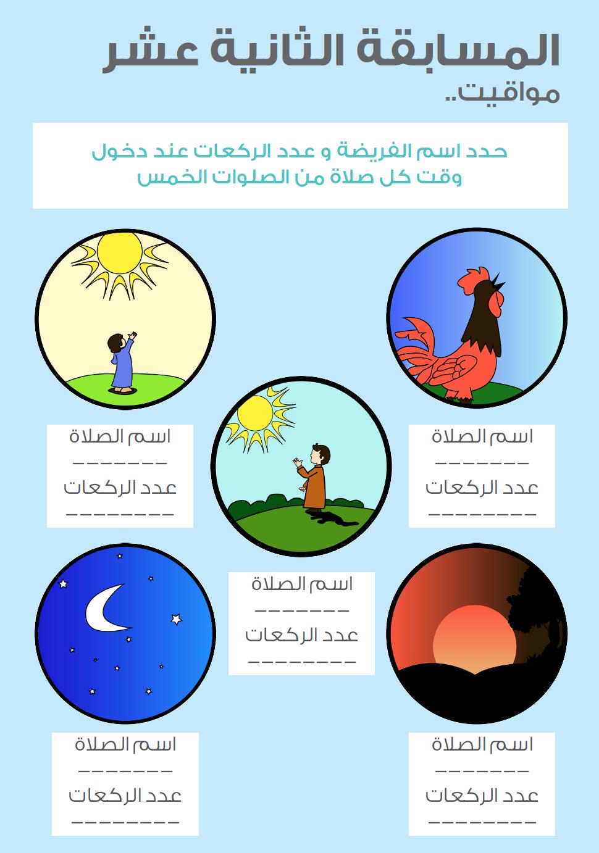 العاب تعليمية ومسابقات لتعليم الأطفال الصلاة والوضوء Arabic Kids App Layout App
