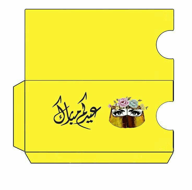 Related Image Eid Stickers Eid Crafts Eid Cards