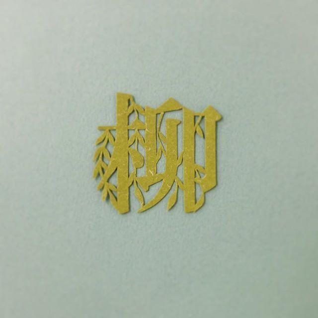 柳 Willow 511 100pt 漢字 切り絵 Papercut 彩文字 柳 文様 Willow 文様 柳のよろけ縞 縞 Workshop ワークショップ用図案 ワークショップ用に描いた図案より こちらの 柳 も切ったばかりですが 彩文字 Wo 紙の彫刻 切り絵 文様