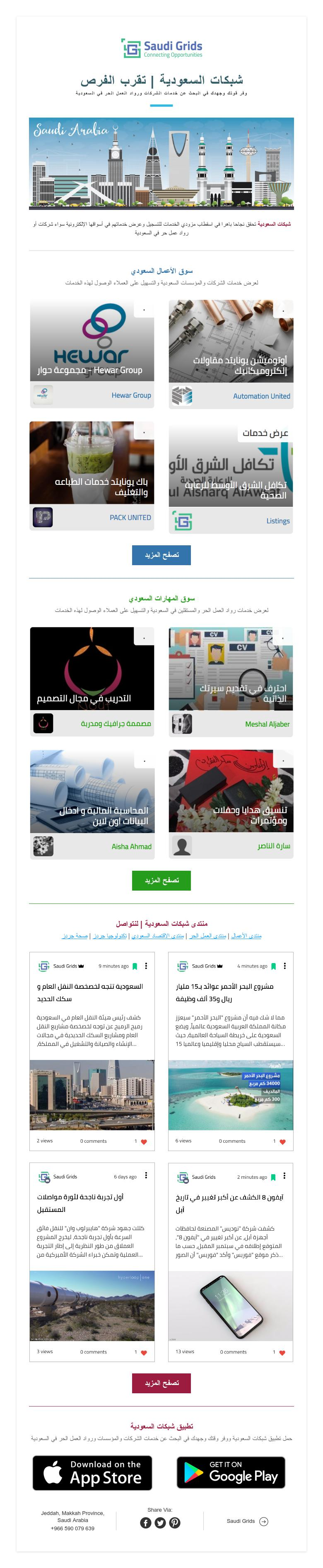 Pin By شبكات السعودية On Saudi Grids Connecting Opportunities App Store App Connection