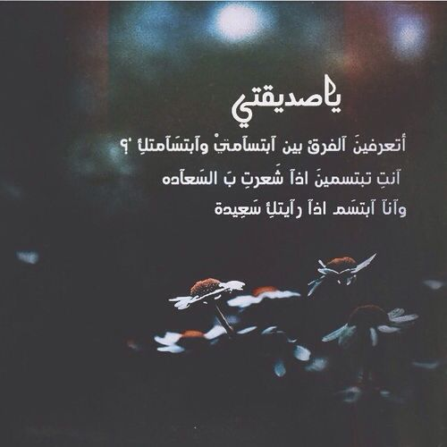 Pin by Safa on صديقتي ❤️A&S❤️ | Friendship quotes, Life