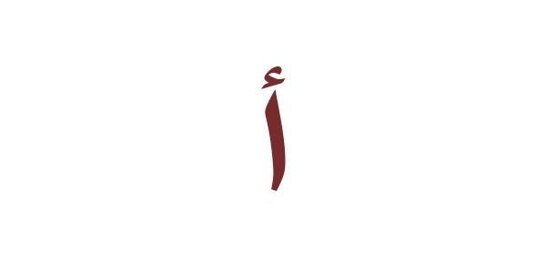 صور تفسير الاحلام حرف الالف تفسير رؤية حرف الالف في المنام Image