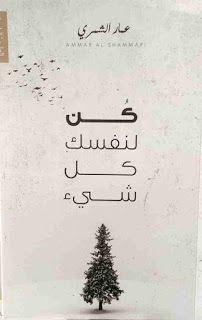 كتاب كن لنفسك كل شيء
