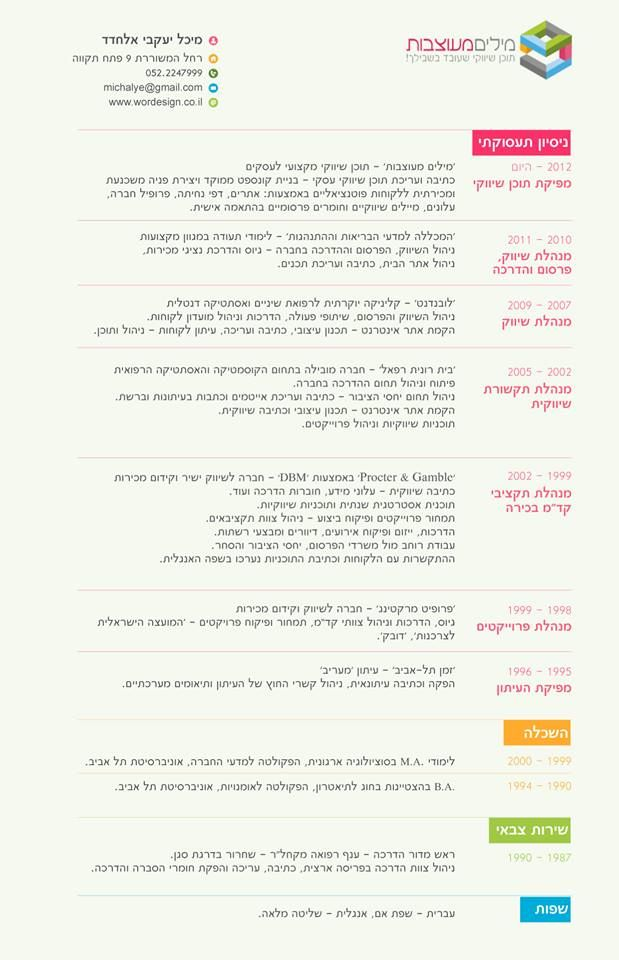 Resume page - design קורות חיים מעוצבים Graphic design Pinterest - resume for promotion