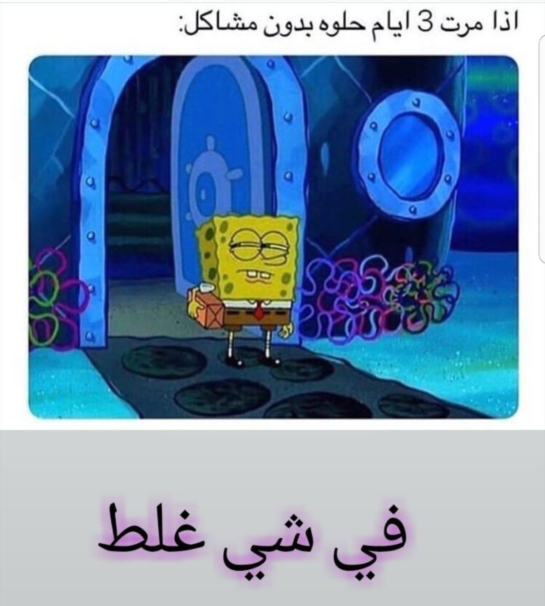 Pin By L S On Ll Arabic Funny Funny Comments Funny