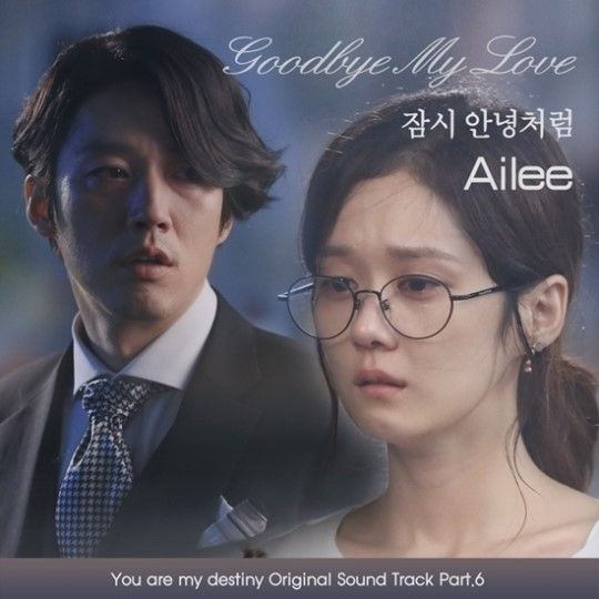 Ailee Drops Goodbye My Love From Fated To Love You Ost Mv Fated To Love You Goodbye My Love My Love Lyrics