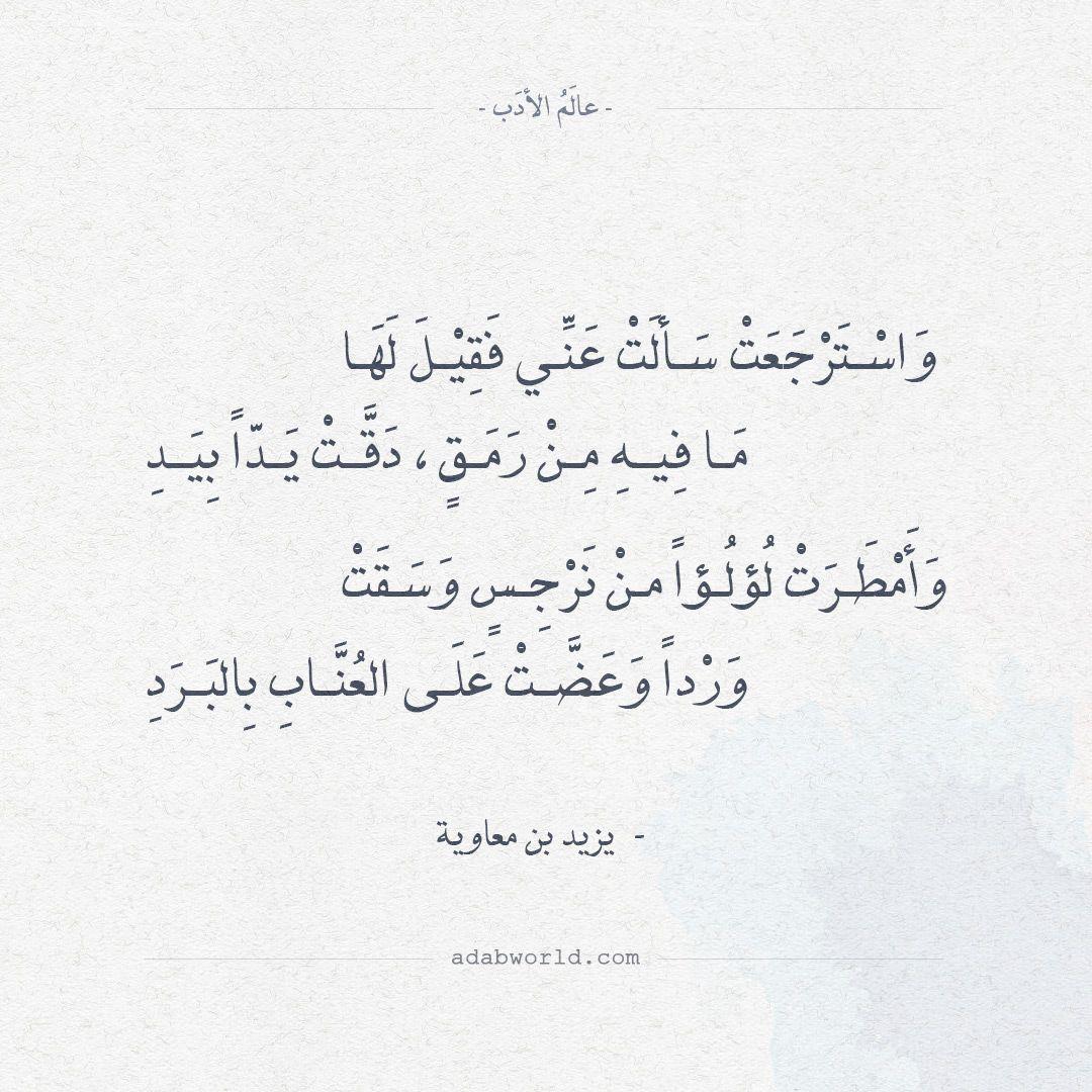 مقتطفات مميزة من اقوي ابيات شعر في الحب والغرام والغزل والرومانسية مقتطفات رائعة من اجمل قصائد الشعر العرب Words Quotes Islamic Love Quotes Arabic Love Quotes