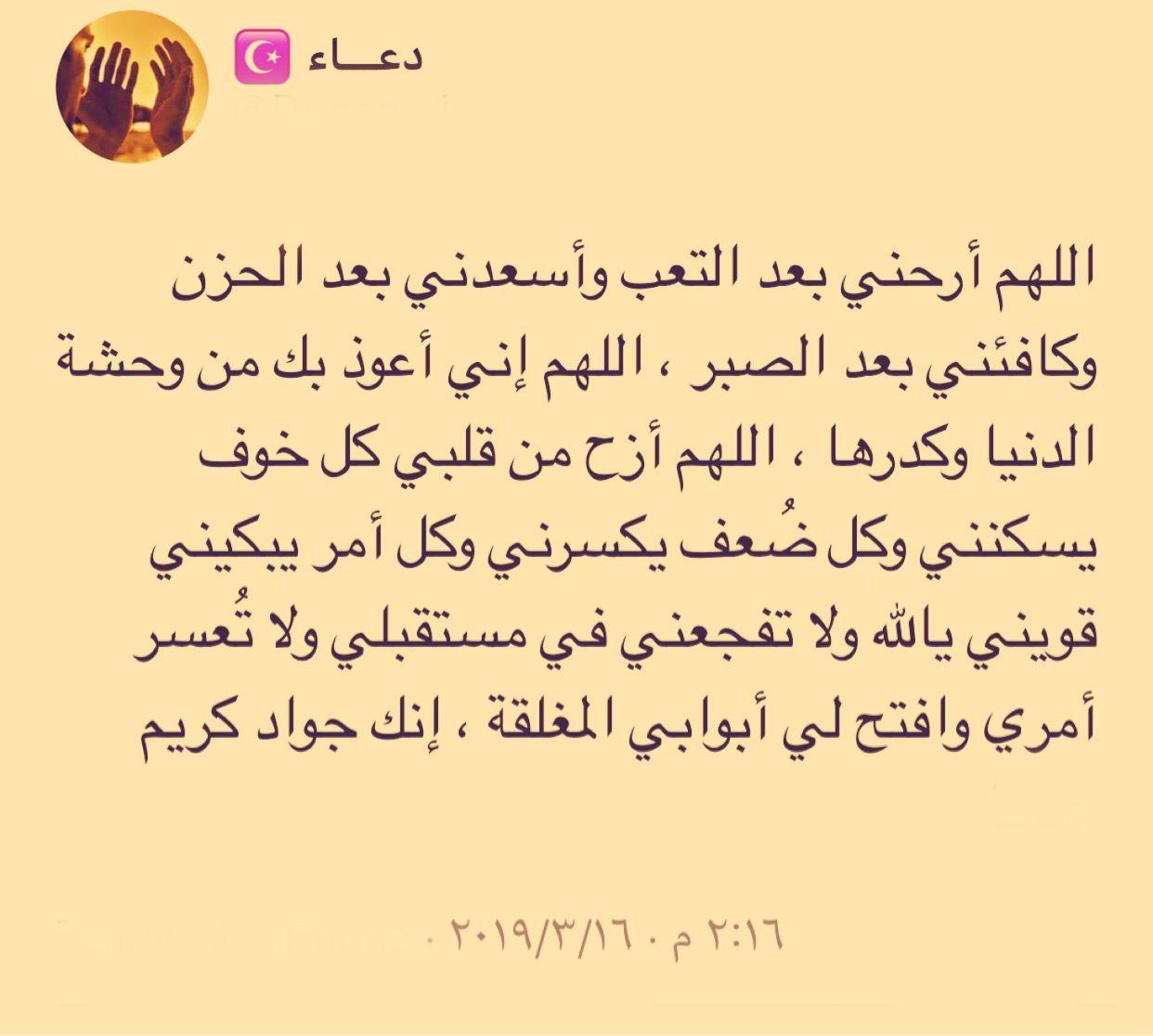 Pin By Maysoon On الدعاء باب السماء Calligraphy Arabic Calligraphy Arabic