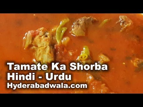 Hyderabadi tamatar ka shorba recipe video in hindi urdu hyderabadi tamatar ka shorba recipe video in hindi urdu youtube forumfinder
