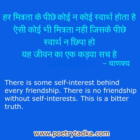Chanakya Niti About Friendship Chanakya Quotes About Dosht