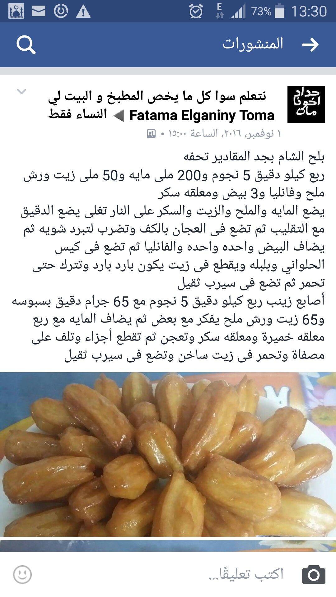 بلح الشام و أصابع زينب   Arabic dessert, Dessert recipes, Food