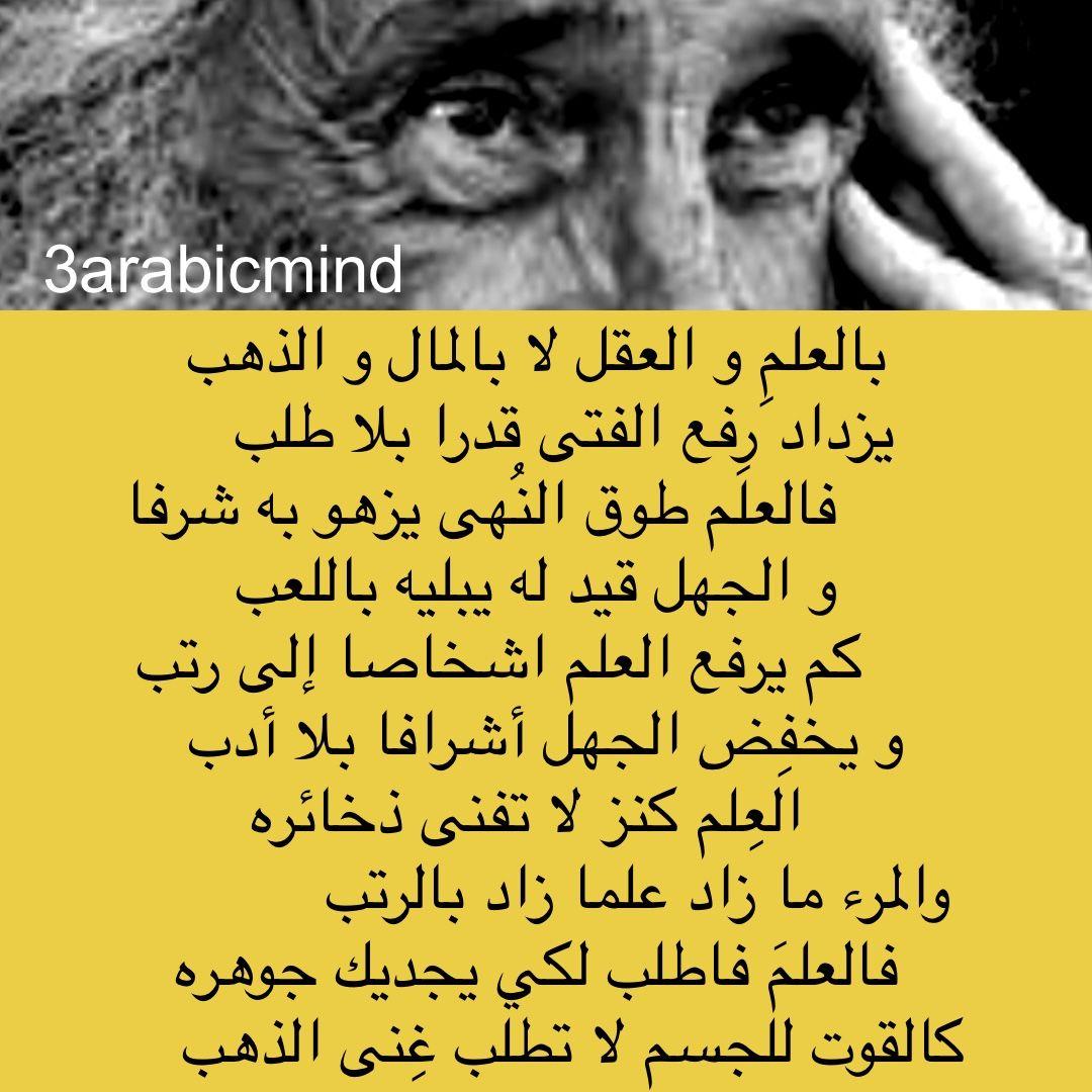 فضل العلم و العقل في نيل الشرف و المعالي Learning Websites About Me Blog Arabic Words