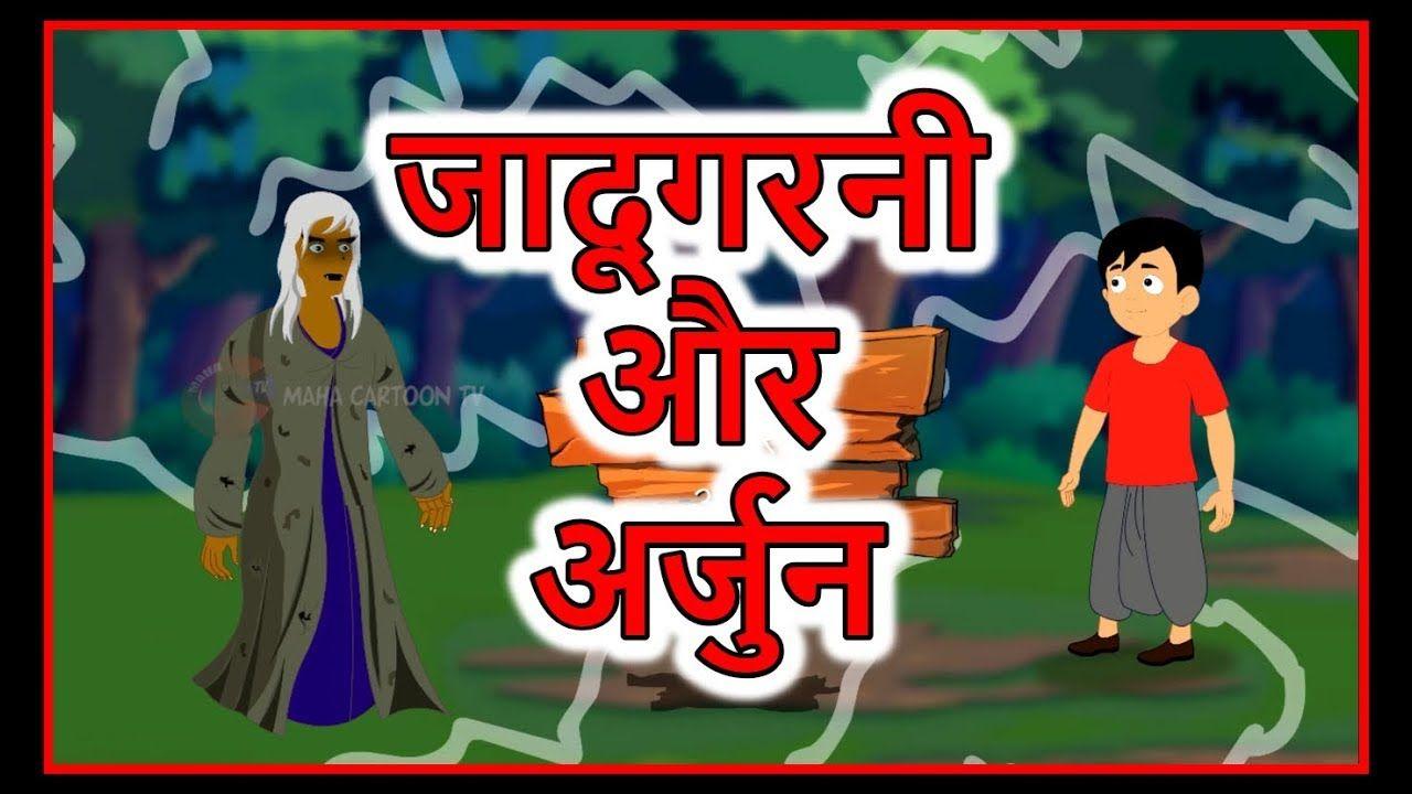 Hindi kahaniya cartoon   Moral stories   Hindi Fairy Tales