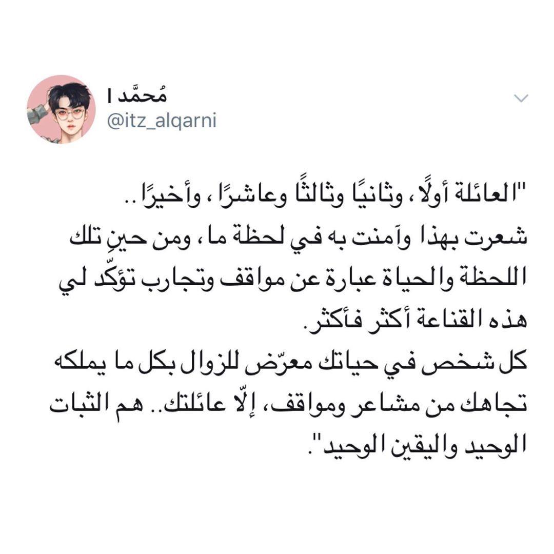كل الحب لعائلتي الدائمين بجوار قلبي اللهم عائلتي لا تضر قلوبهم ولا تضام Quran Quotes Wise Quotes Arabic Quotes