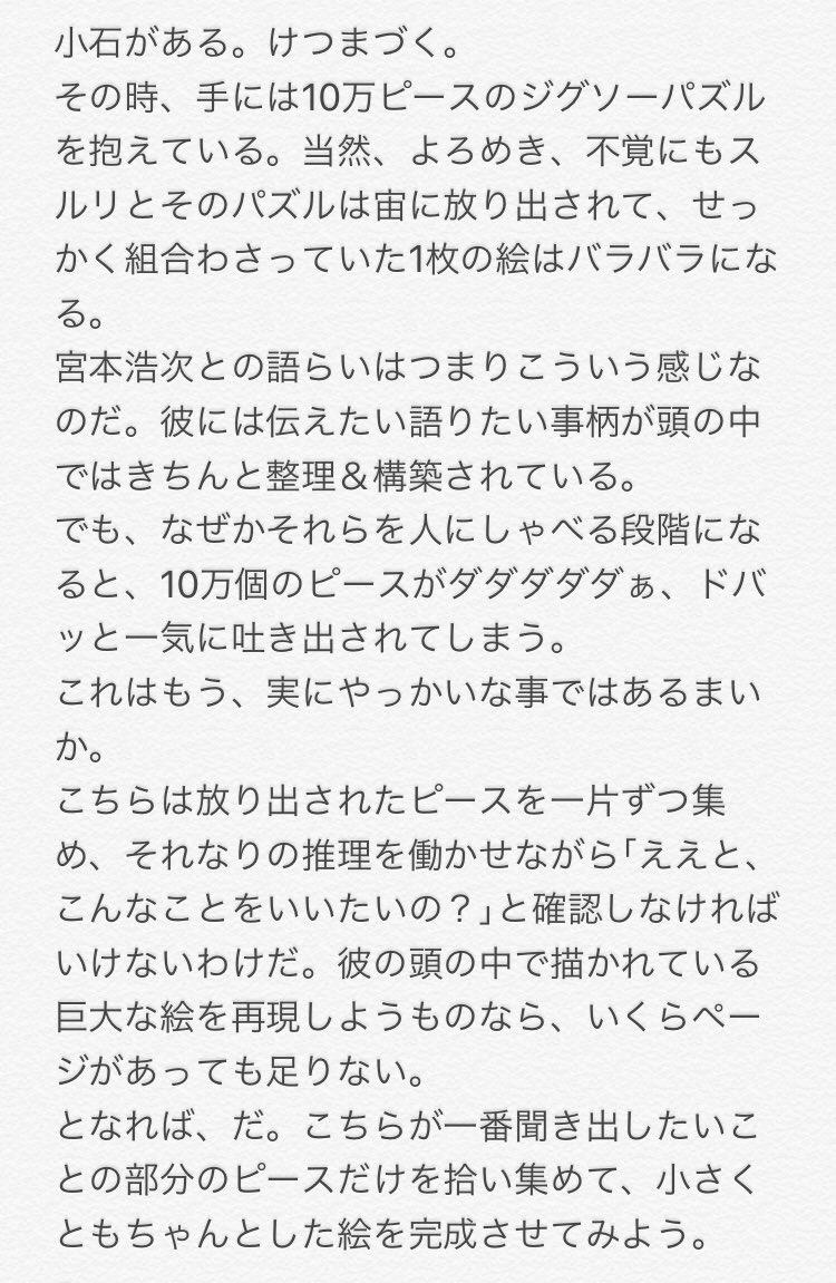 ツイッター 宮本 浩次