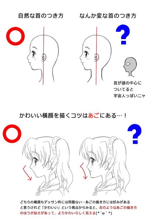 かわいい顔・かわいい横顔の描き方のコツ