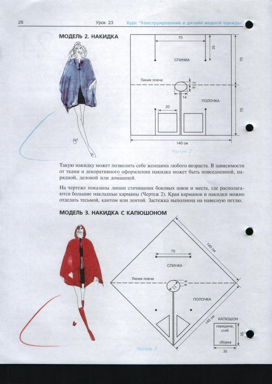 Patrones fáciles para capas con capucha - Easy patterns for hooded ...