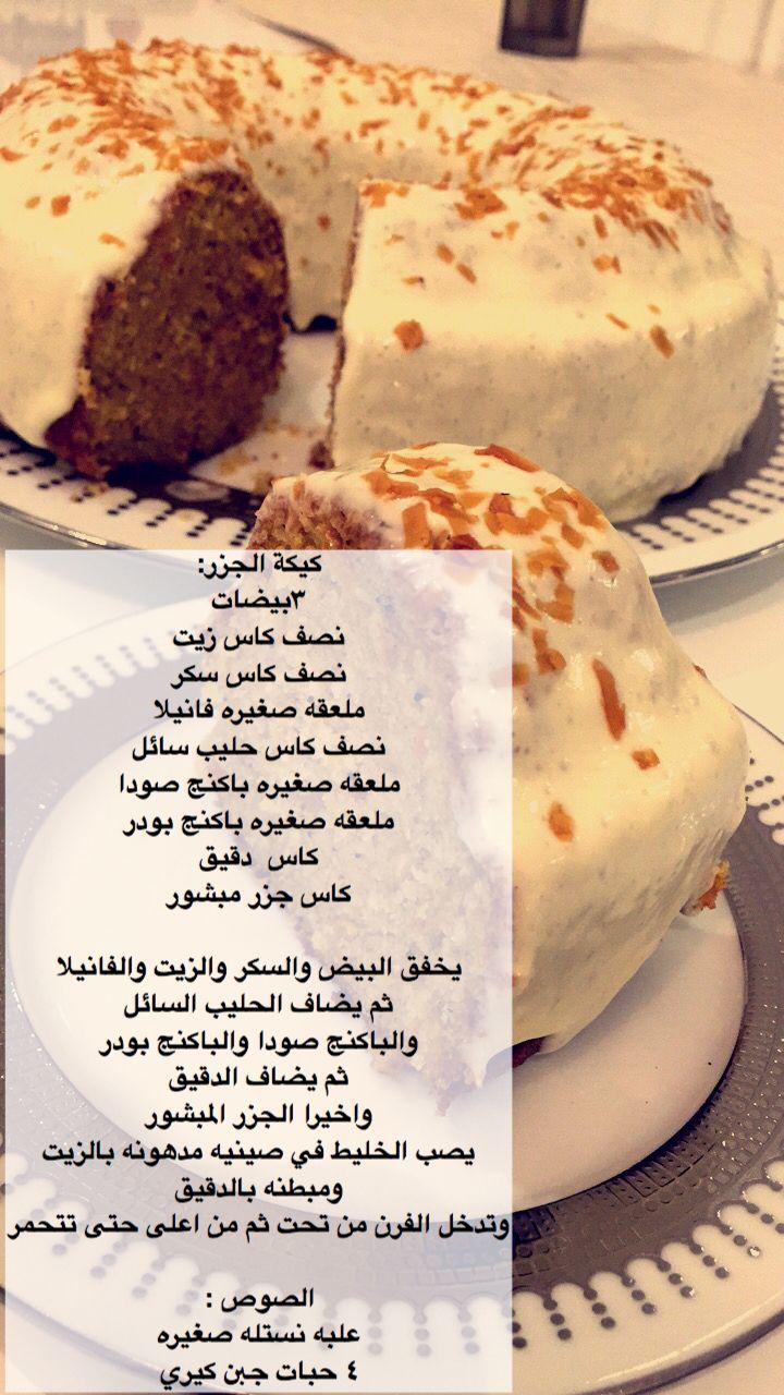 كيكة الجزر كيكة سهلة وسريعه Carrot Cake Food Drinks Dessert Yummy Food Dessert Cooking Recipes Desserts