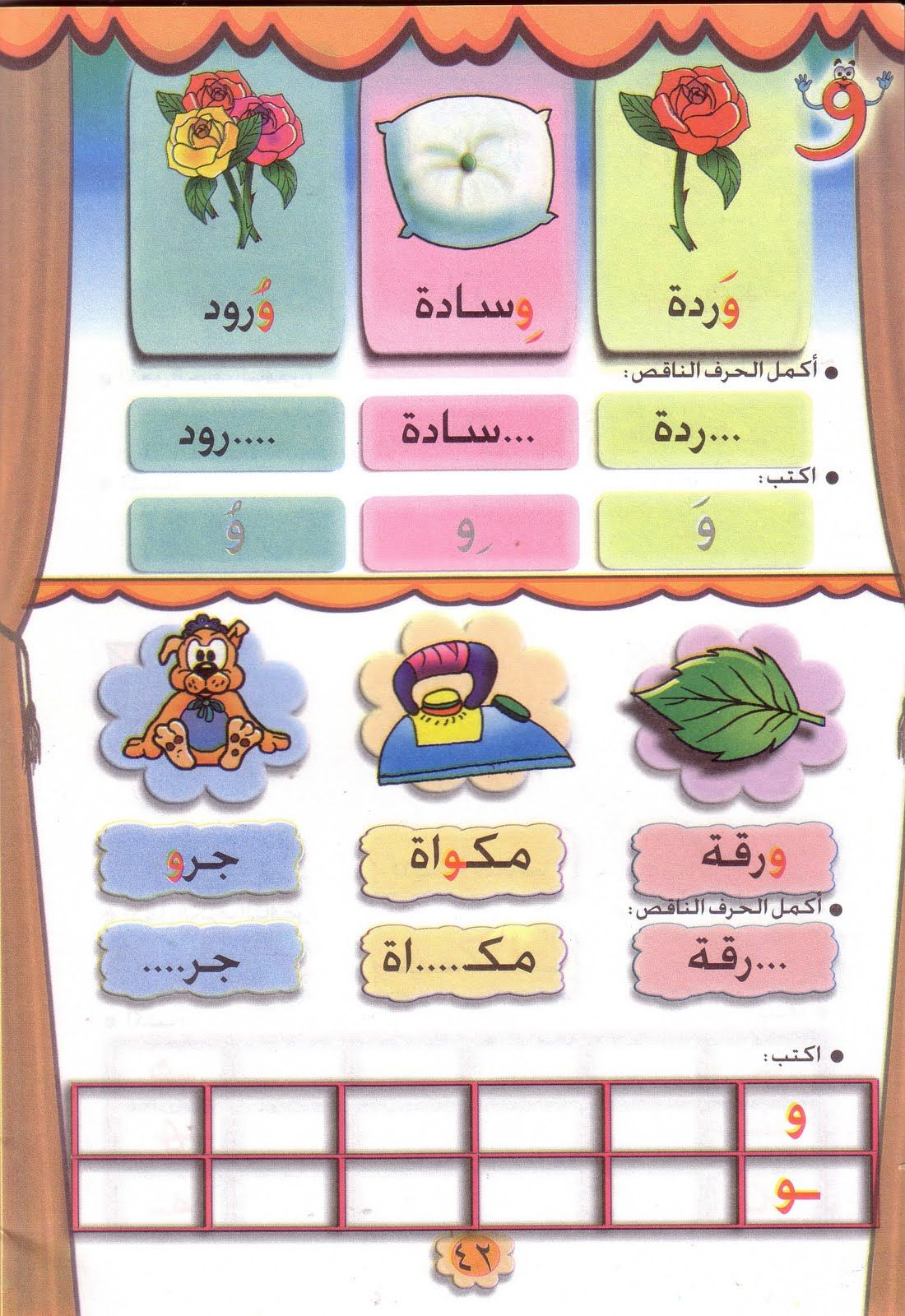 Pin By Shoooosh On Arabic Worksheets With Images