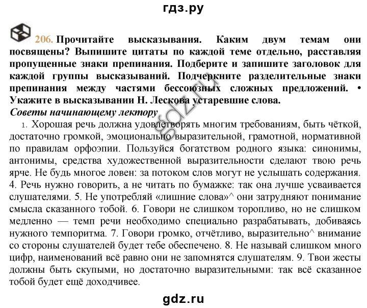 Рабочая программа по русскому языку 9 класс бархударов скачать