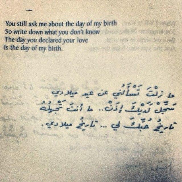 nizar qabbani arabic poetry pinterest kalligraphie und hoffnung. Black Bedroom Furniture Sets. Home Design Ideas
