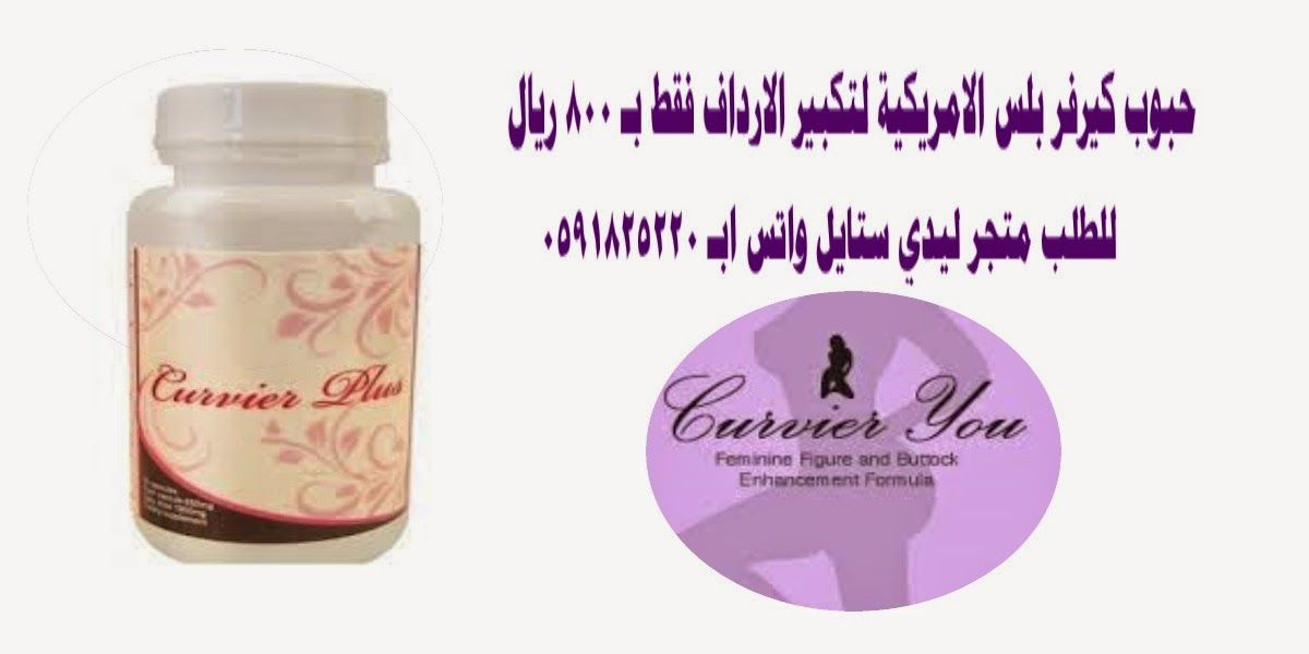 تجارب حبوب كيرفر بلس واتس اب 0591825220 انستجرام Ladystyle2004 Fashion Store Curvy Pill