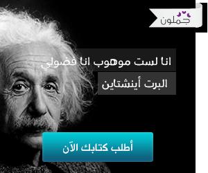 مقولات جميلة و أقوال العظماء حول الكتب والقراءة Einstein Books Arabic Quotes