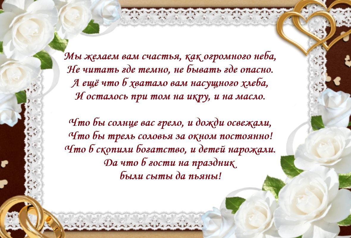 Прикольные поздравления для молодых на свадьбу от друзей