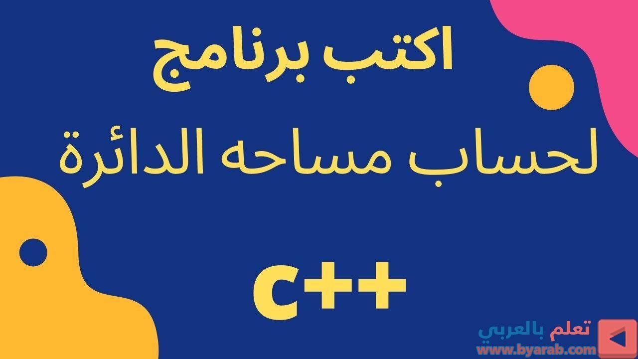 اكتب برنامج بلغة C لحساب مساحه الدائرة Company Logo Tech Company Logos Logos