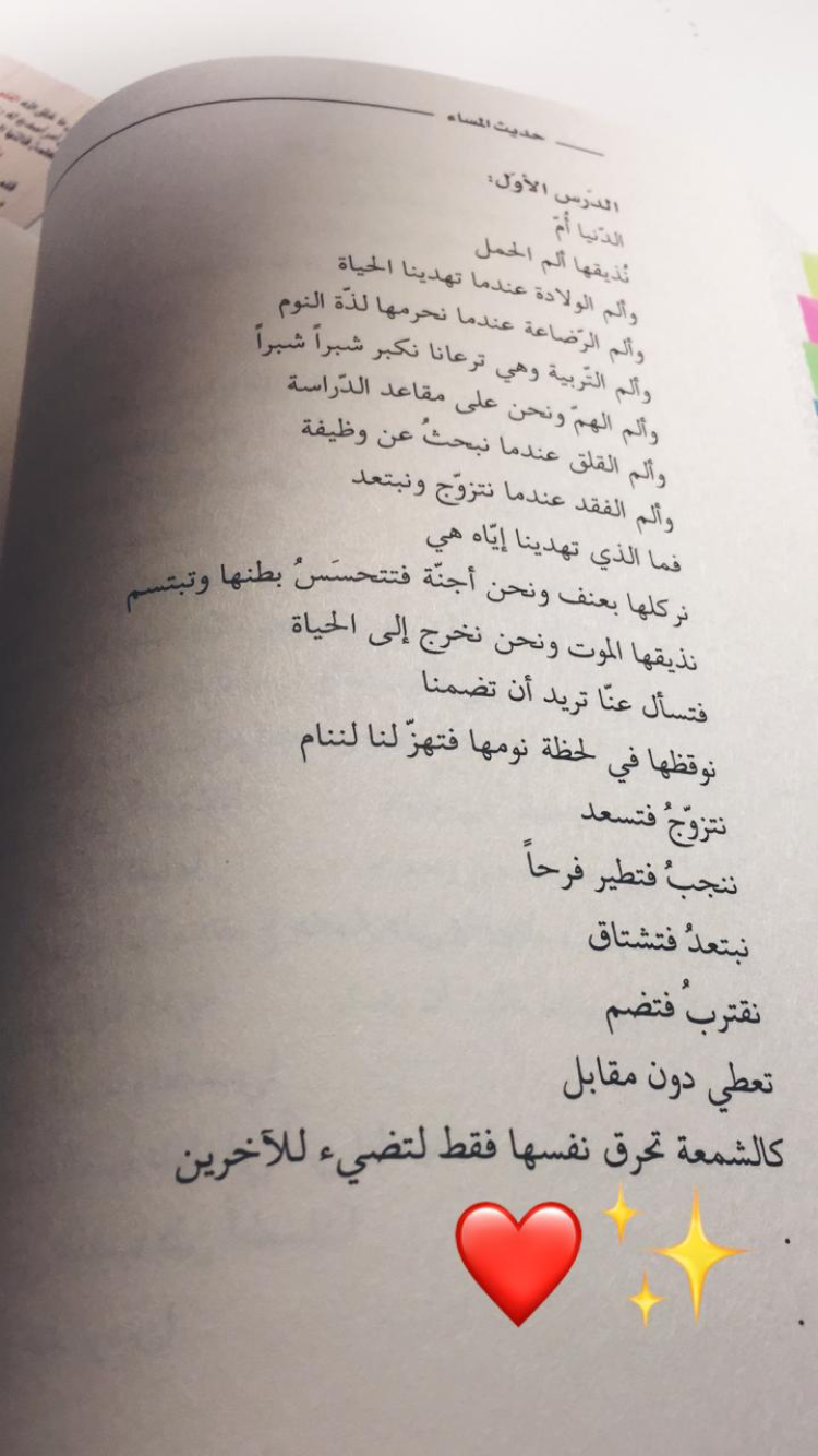 أضغط على الصورة لترى حساب يستحق المتابعة Follow Mhmwm 1 فولو اقتباس كتاب اقرأ إقرأ معي كتاب كت Arabic Quotes Words Quotes Arabic Love Quotes