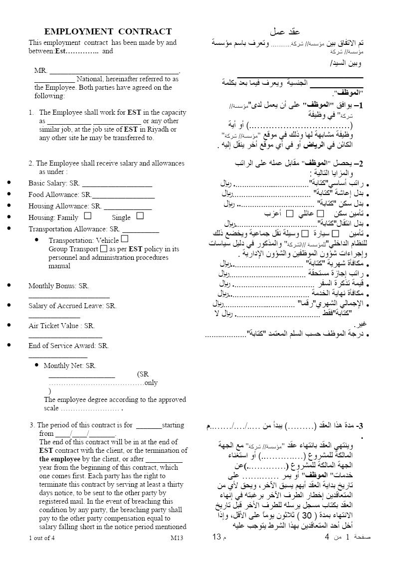 عقد عمل سعودي عربي انجليزي Doc Job Offer Bullet Journal Job