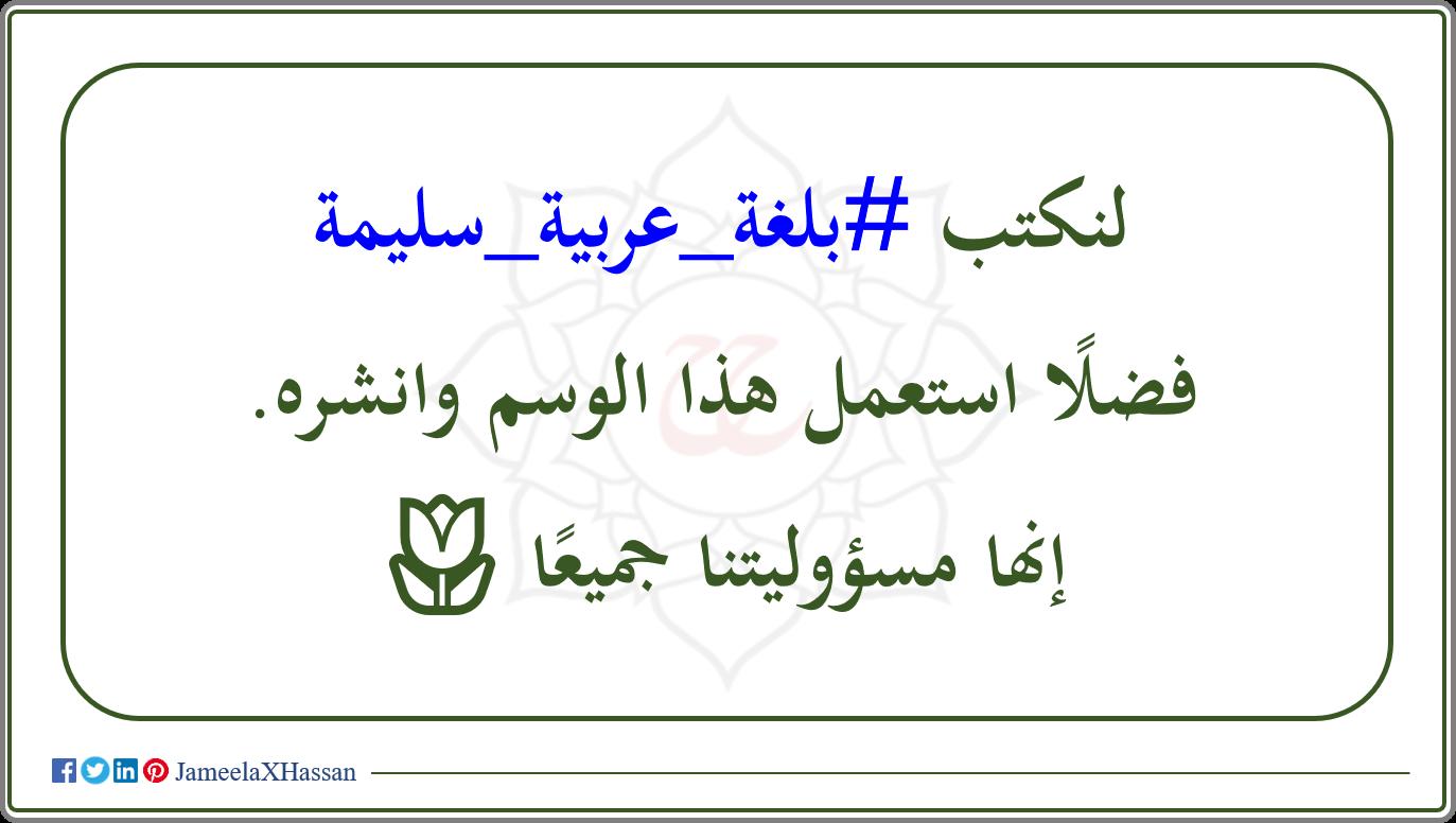 بلغة عربية سليمة Math Grammar Math Equations