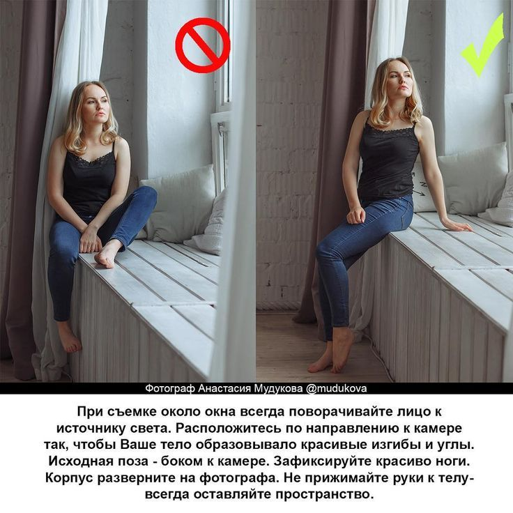 #poses #photoposes #photo #portrait #фотопозирование # ...