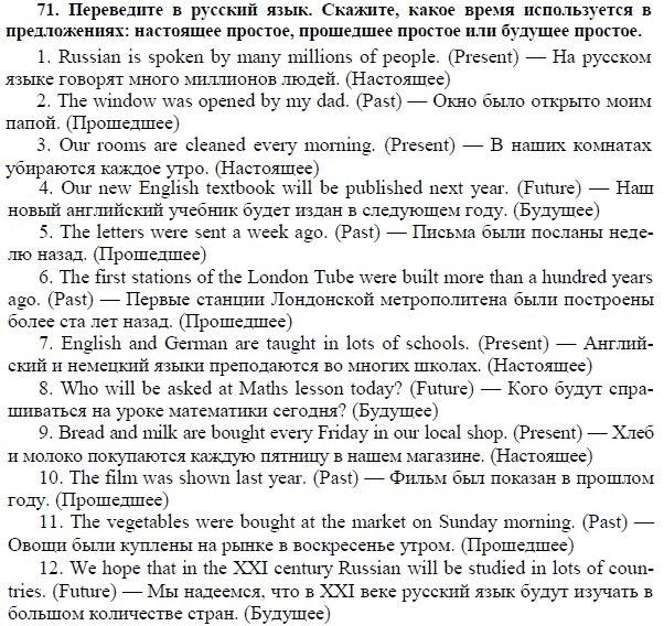 Ответы на домашную работы русский язык 3-класс автор л.я желтовская