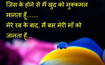 Pin By Jvg On Quotes Hindi Hindi Quotes Quotes Mom Quotes