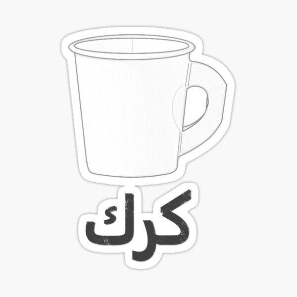 Karak Chai شاي كرك Sticker By Arabicmerch In 2021 Coffee Art Print Funny Vintage Photos Girly Images