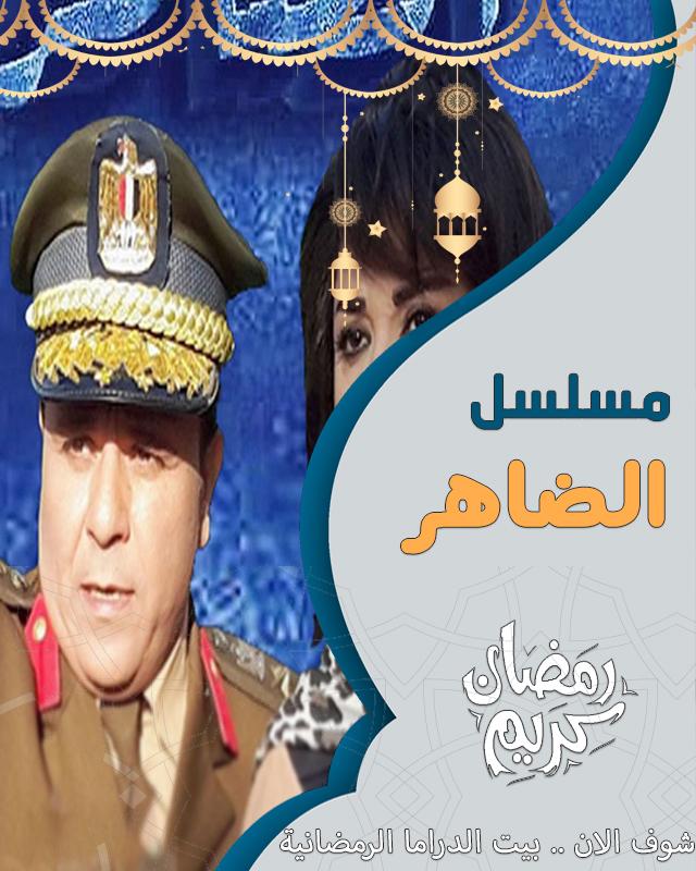 مسلسل الضاهر الحلقة 2 الثانية كاملة اون لاين بدون تحميل مباشرة شاهد المسلسل المصري الضاهر في رمضان 2019 Captain Hat Captain Jlo