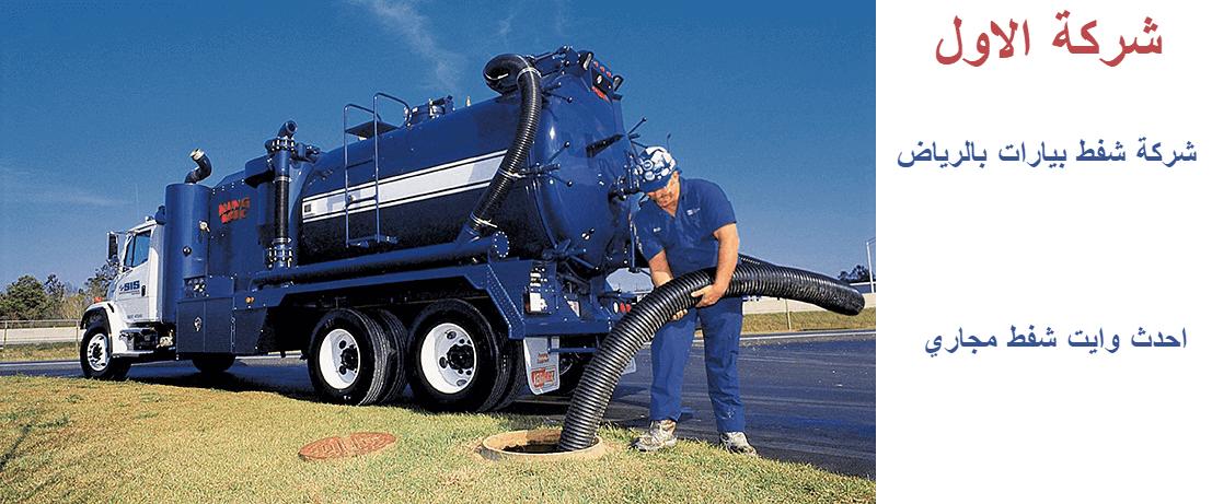 شركة شفط بيارات بالرياض وايت شفط تحتوى اغلب منازل الرياض على خزانات الصرف الصحي الارضية او البيارة وهى عبارة عن خزان كبير مبنى ت Monster Trucks Trucks Riyadh