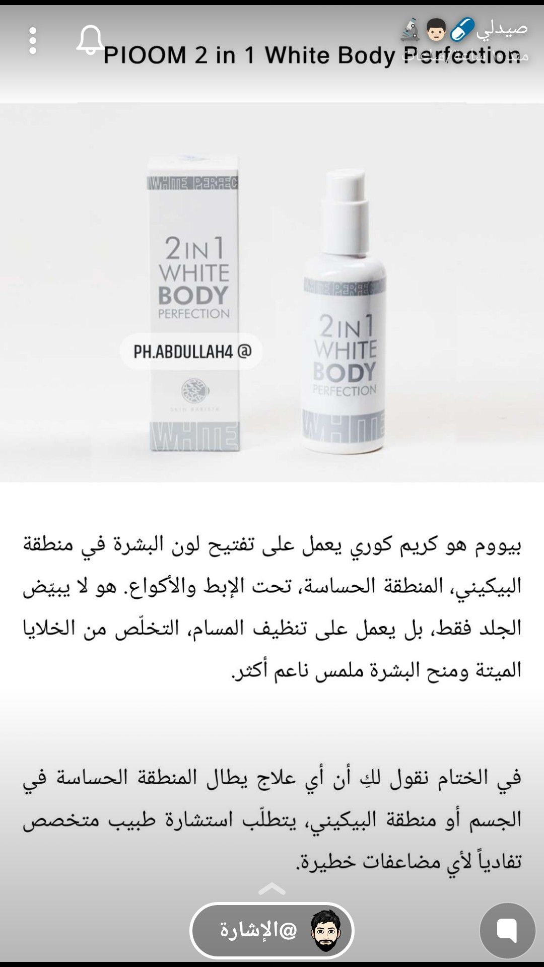Pin By Zaaha 23 On للمنطقة الحساسة Hand Soap Bottle Body White Bodies