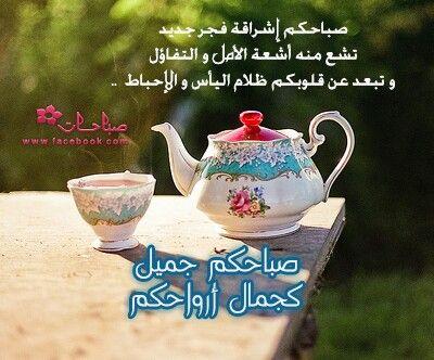 صباحم جميل كجمال ارواحكم Morning Quotes Arabic English Quotes English Quotes