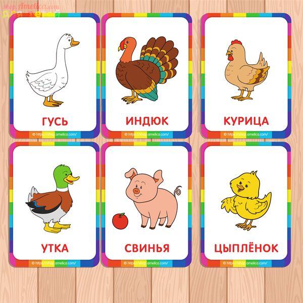 Детские карточки с картинками распечатать