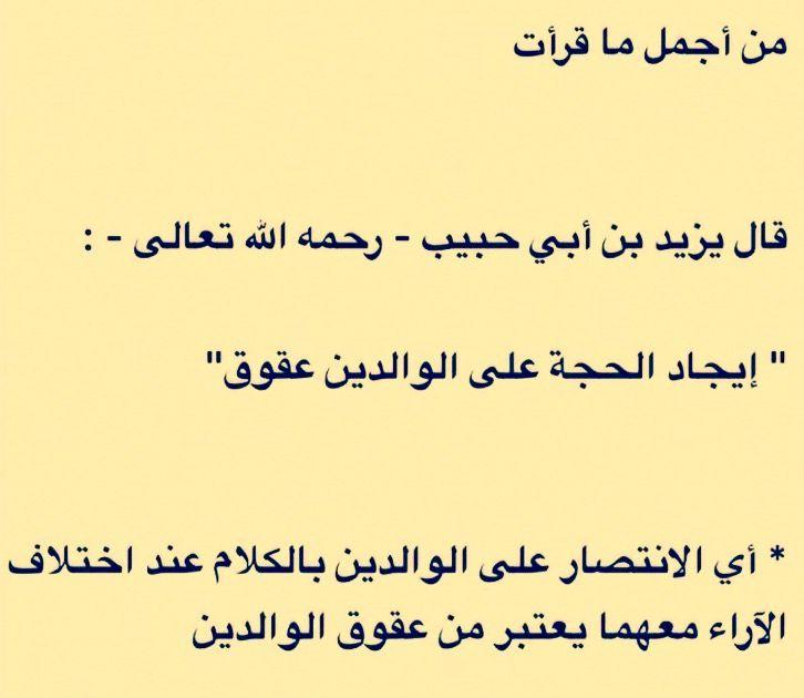 Desertrose بر الوالدين Dad Quotes Quotes Arabic