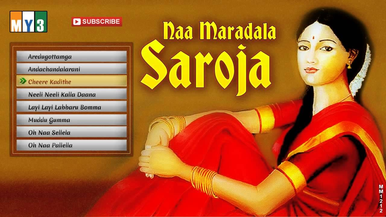 Janapadalu Naa Maradala Saroja Folk Songs JUKEBOX