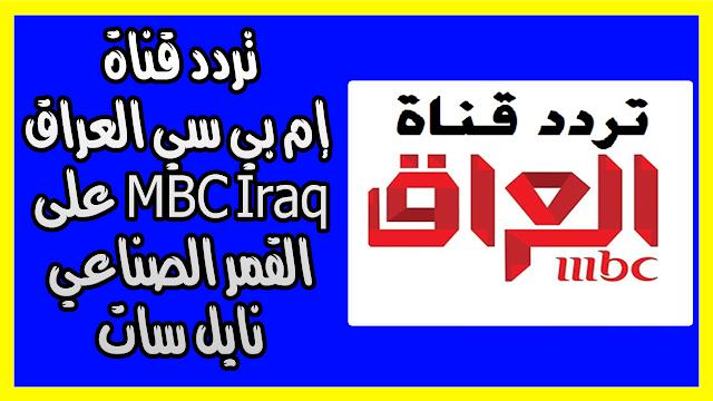 تردد قناة إم بي سي العراق Mbc Iraq على القمر الصناعي نايل سات تردد قناة إم بي سي العراق Mbc Iraq على القمر الصناعي نايل سا Calm Artwork Calm Keep Calm