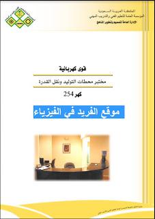 كتاب مختبر محطات توليد الطاقة الكهربائية ونقل القدرة Pdf عملي Power Power Plant