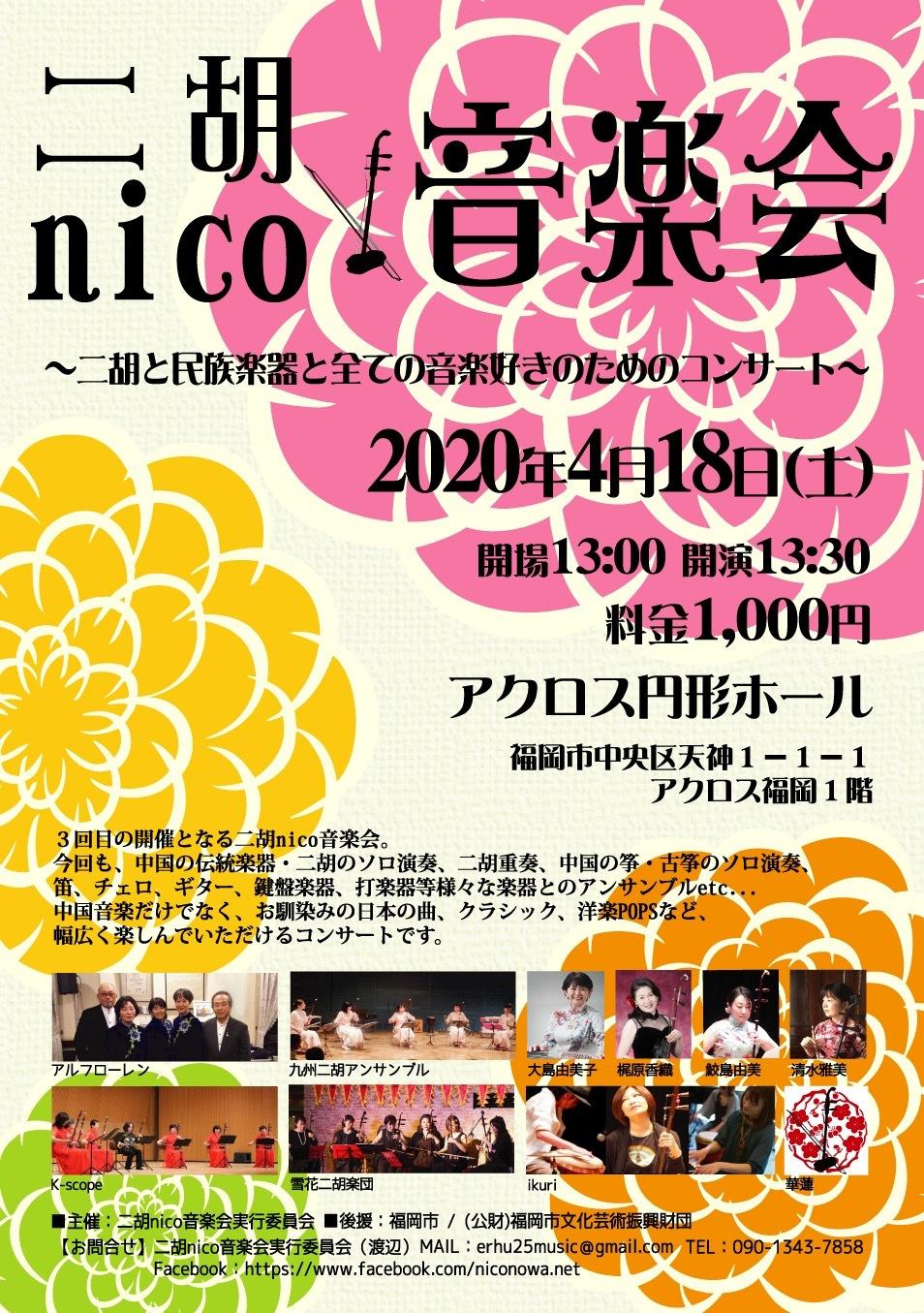 中止 2020年4月18日 土 第3回 二胡nico音楽会 二胡と民族音楽と全ての音楽好きのためのコンサート 2020 コンサート リベルタンゴ