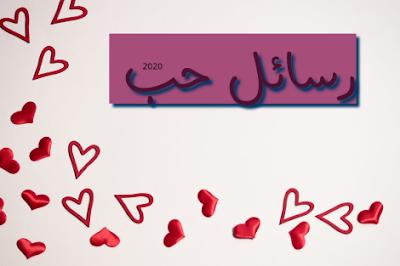 رسايل حب رسائل حب رسائل كلام حب كلام حلو كلام جميل حب اعمى عشق غرام رومانسيه شوق حب رو Romantic Love Letters Romantic Love Love Letters