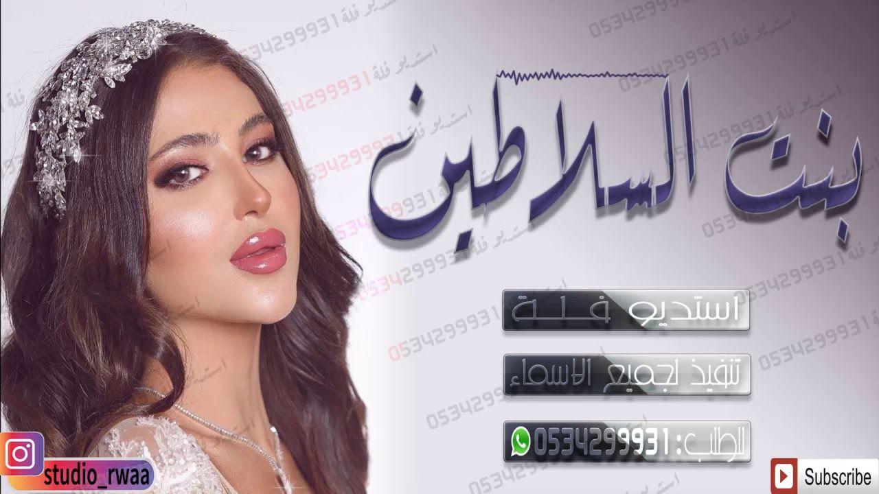 شيلات رقص 2019 بنت السلاطين جديد وحماس Channel